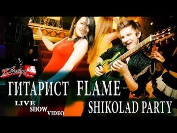 Гитарист Flame - Shikolad Party...